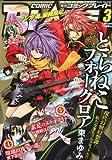 月刊 COMIC BLADE (コミックブレイド) 2011年 03月号 [雑誌]