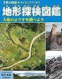 地形探検図鑑:大地のようすを調べよう (子供の科学★サイエンスブックス)