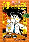 酒のほそ道 19 (ニチブンコミックス)