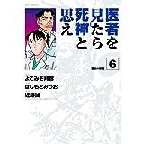 医者を見たら死神と思え (6) (ビッグコミックス)
