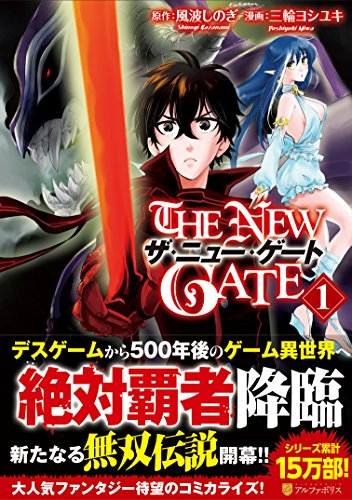 THE NEW GATE(1)