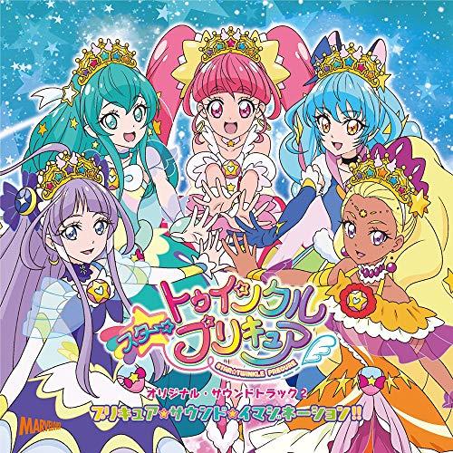 スター☆トゥインクルプリキュア オリジナル・サウンドトラック2 プリキュア・スタートゥインクル・イマジネーション! !