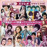 昭和ガールズ歌謡 レアシングルコレクション~ミッドナイトローズ/謎の女B~