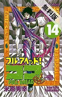 フルアヘッド!ココ 14【期間限定 無料お試し版】 (少年チャンピオン・コミックス)