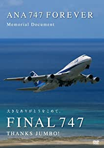ANA 747 FOREVER Memorial Document Vol.1 The Final Countdown [DVD]