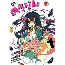 のうりん 1巻 (デジタル版ヤングガンガンコミックス)