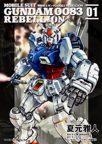 機動戦士ガンダム0083 REBELLION (1) (カドカワコミックス・エース)の詳細を見る