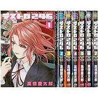 デストロ246 コミック 全7巻完結セット (サンデーGXコミックス)