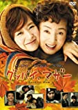 グッバイ、マザー[DVD]