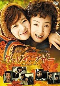 グッバイ、マザー [DVD]