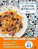 イタリアで一番おいしい家庭料理 シチリアのおうちレシピ (講談社のお料理BOOK) 画像