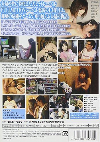 RPGな妻 [DVD]