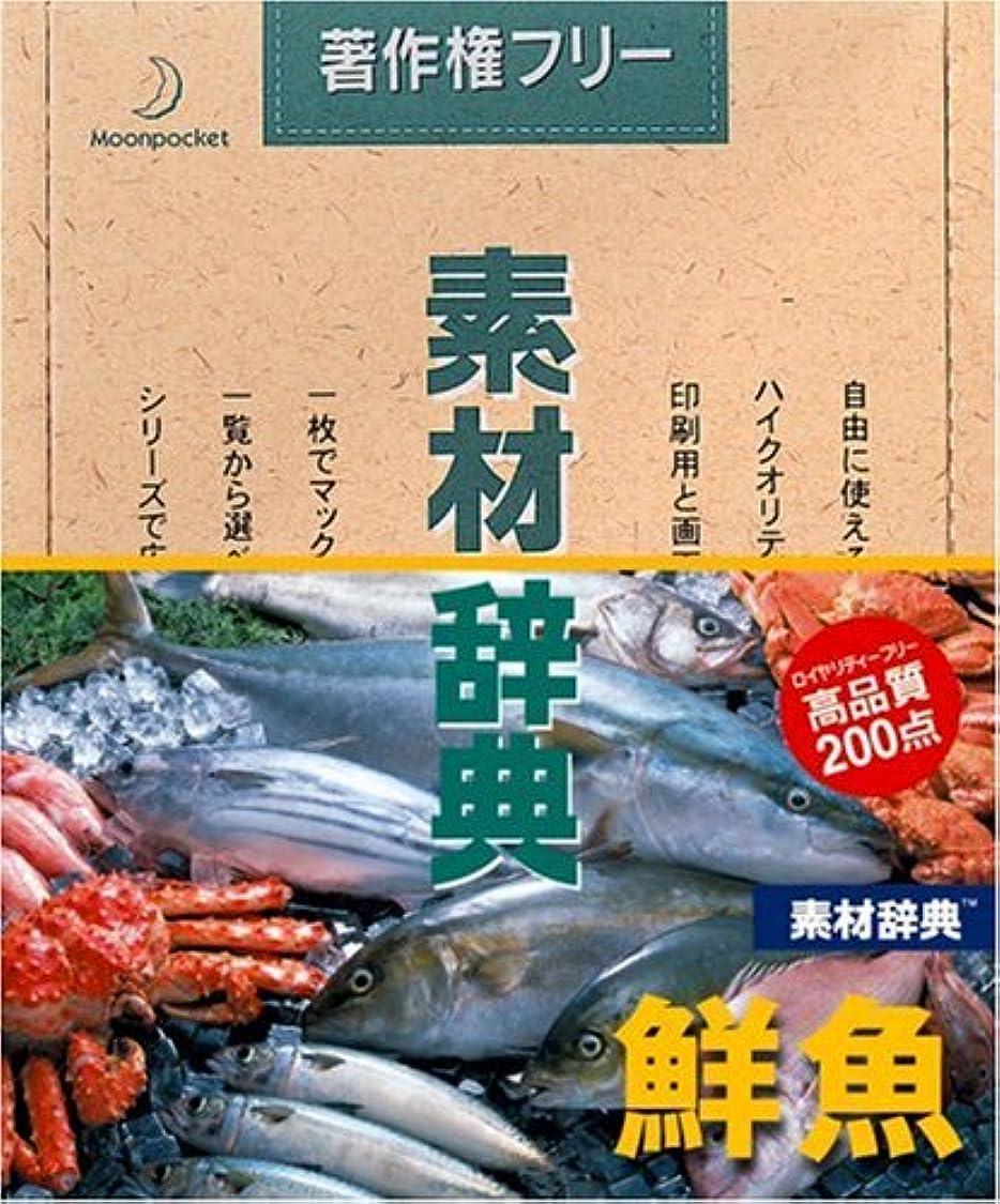 神元の山岳素材辞典 Vol.49 鮮魚編