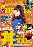 KansaiWalker関西ウォーカー 2016 No.11 [雑誌]