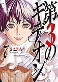 第3のギデオン 7 (ビッグコミックス)