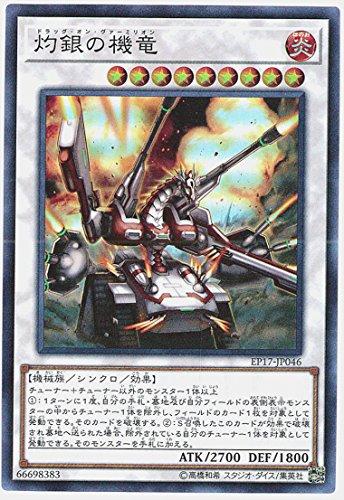 遊戯王 / 灼銀の機竜(スーパーレア) / EP17-JP046 / EXTRA PACK 2017