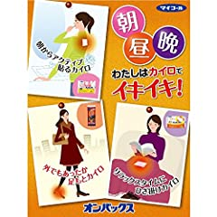 はるオンパックス 貼るカイロ ミニ 10個入 【日本製/持続時間約10時間】