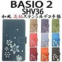 SHV36 BASIO2 用 和風花柄ステンシルデコ オーダーメイド 手帳型ケース 藍染 黒TPUケース内蔵 au 和風 花柄 ステンシル BASIO2 basio SHV36 スマホ スマートフォン ケース カバー 手帳 ベイシオ2 SHV36 TPU 手作り