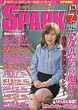 SPARK(スパーク) 2003年 07月号