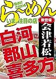 ら?めん 白河 郡山 喜多方 会津若松 こおりやま情報別冊 人気グルメBOOKシリーズ