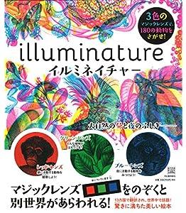 イルミネイチャー: 3色のマジックレンズで、180の動物をさがせ!