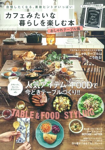RoomClip商品情報 - カフェみたいな暮らしを楽しむ本 おしゃれテーブル編 (Gakken Interior Mook)