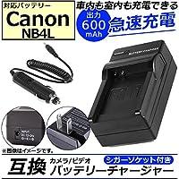 AP カメラ/ビデオ 互換 バッテリーチャージャー シガーソケット付き キャノン NB4L 急速充電 AP-UJ0046-CN4L-SG