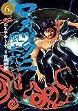 マガツクニ風土記(6) (ビッグコミックス)