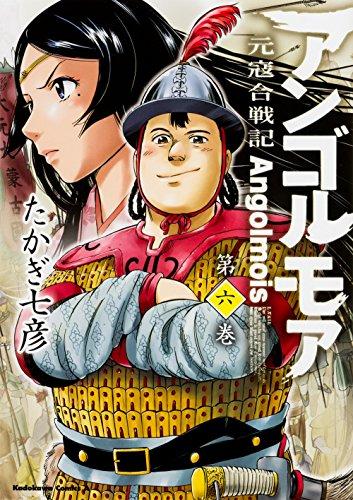 アンゴルモア 元寇合戦記 (6) (カドカワコミックス・エース)の詳細を見る