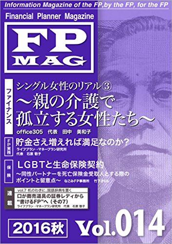 ファイナンシャル・プランナー・マガジン Vol.014(2016年秋号) FPMAG