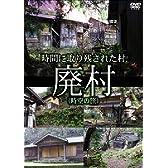 廃村(時空の旅)-時間に取り残された村- [DVD]