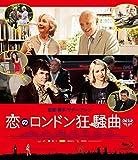 恋のロンドン狂騒曲 Blu-ray[Blu-ray/ブルーレイ]