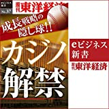 成長戦略の隠し球 カジノ解禁: (週刊東洋経済eビジネス新書No.37)