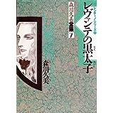 ヴァレンチーノ / 森川 久美 のシリーズ情報を見る