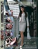 女王様スカウトオーディション 14 重役秘書 香山 蘭 編 MAS-14 [DVD]