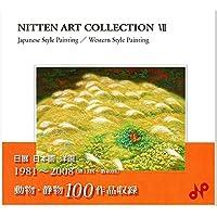 日本画・洋画  動物・静物  日展アートコレクション第7集