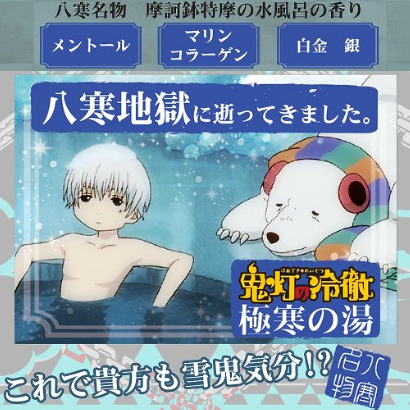 包帯ワーディアンケース子猫鬼灯の冷徹 入浴剤 「極寒の湯」