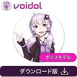 結月ゆかり(CV:石黒千尋) Voidol用ボイスモデル|ダウンロード版