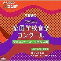 第83回(平成28年度)NHK全国学校音楽コンクール 小学校の部