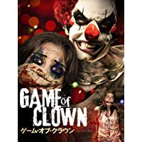 ゲーム・オブ・クラウン(字幕版)