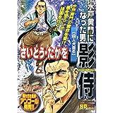 水戸黄門になった男影侍 殺人犬走る (SPコミックス)