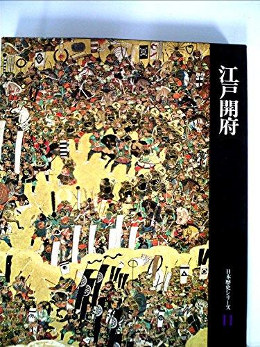 日本歴史シリーズ〈第11巻〉江戸開府 (1968年)