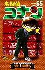 名探偵コナン 第65巻