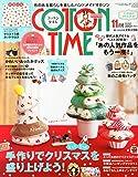COTTON TIME (コットン タイム) 2014年 11月号 [雑誌] 画像