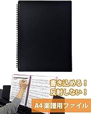楽譜ファイル A4 楽譜ホルダー 書き込みできる 楽譜スタンド 楽譜カバー 30ページ (クラシックブラック)
