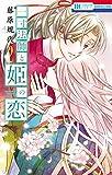 一寸法師と姫の恋 2 (花とゆめコミックス)