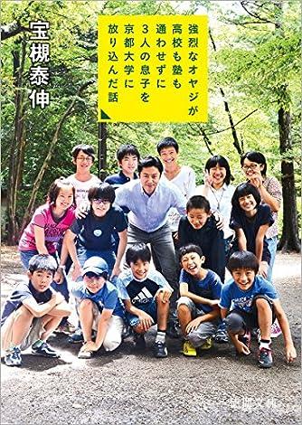 強烈なオヤジが高校も塾も通わせずに3人の息子を京都大学に放り込んだ話 (徳間文庫)