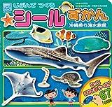 じぶんで つくる シール ずかん 沖縄美ら海水族館 (どうぶつアルバム)