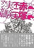 赤塚不二夫 実験マンガ集 / 赤塚 不二夫 のシリーズ情報を見る