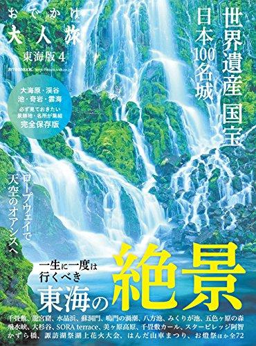 おでかけ大人旅 4 (流行発信MOOK)